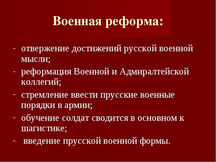 Военная реформа: отвержение достижений русской военной мысли; реформация Воен...