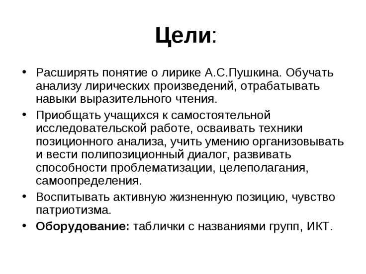 Цели: Расширять понятие о лирике А.С.Пушкина. Обучать анализу лирических прои...