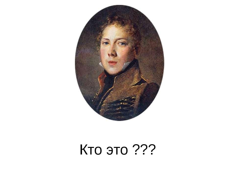 Кто это ???