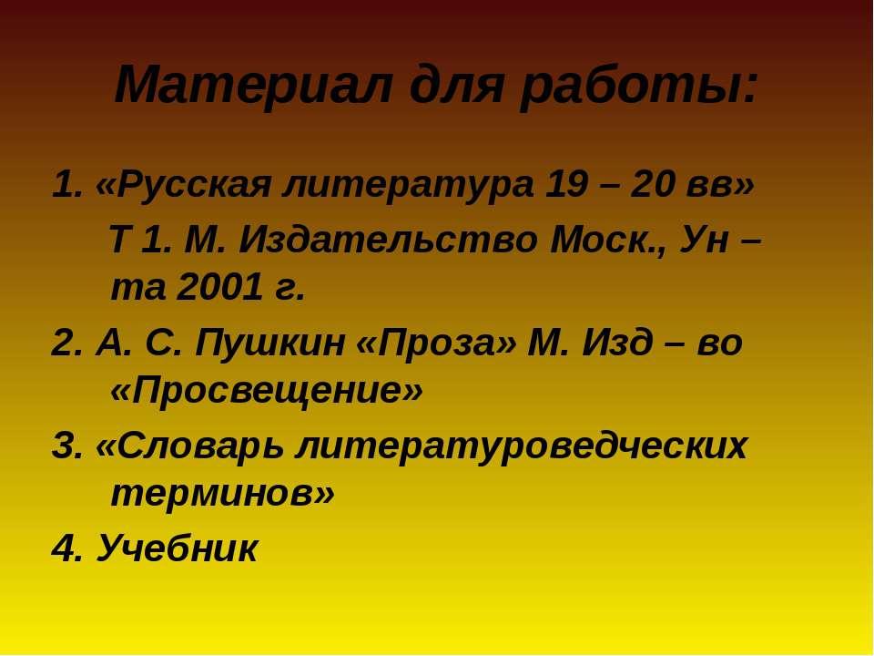 Материал для работы: 1. «Русская литература 19 – 20 вв» Т 1. М. Издательство ...