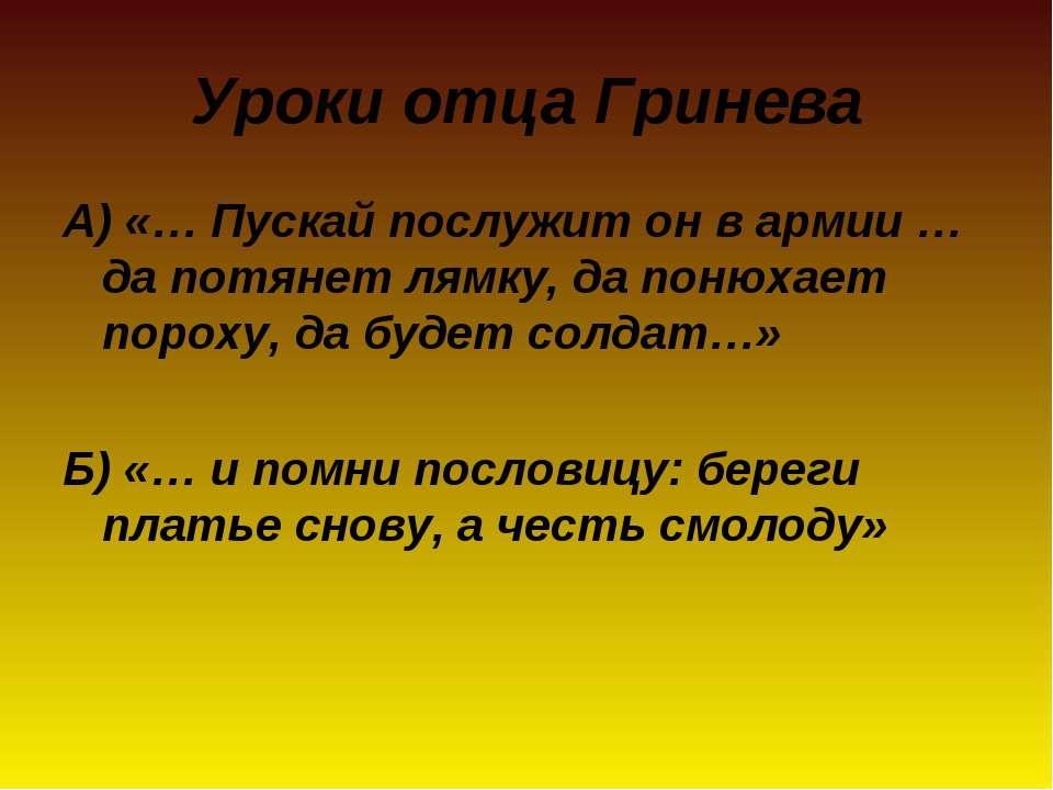 Уроки отца Гринева А) «… Пускай послужит он в армии … да потянет лямку, да по...