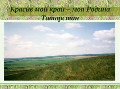 Красив мой край – моя Родина Татарстан