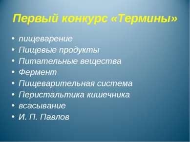 Первый конкурс «Термины» пищеварение Пищевые продукты Питательные вещества Фе...