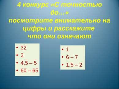 4 конкурс «С точностью до…» посмотрите внимательно на цифры и расскажите что ...