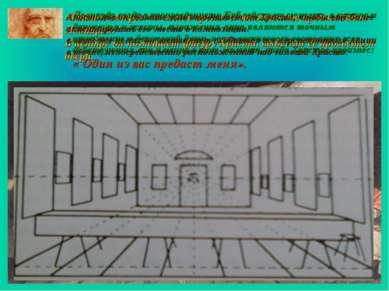 Леонардо создал произведение по Библейскому сюжету, в котором движения и жест...