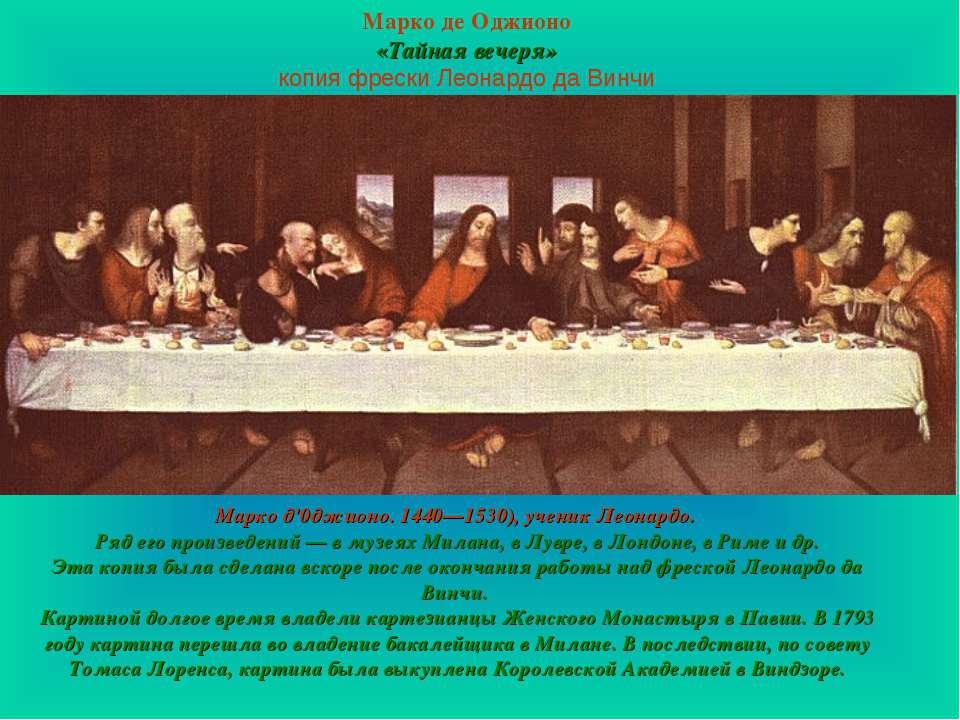 Марко де Оджионо «Тайная вечеря» копия фрески Леонардо да Винчи Марко д'0джио...