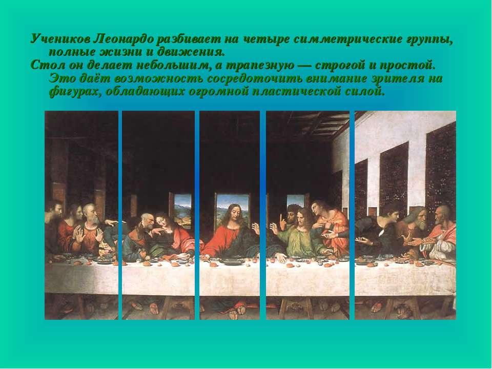 Учеников Леонардо разбивает на четыре симметрические группы, полные жизни и д...