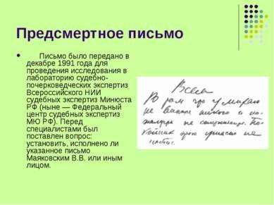 Предсмертное письмо Письмо было передано в декабре 1991 года для провед...