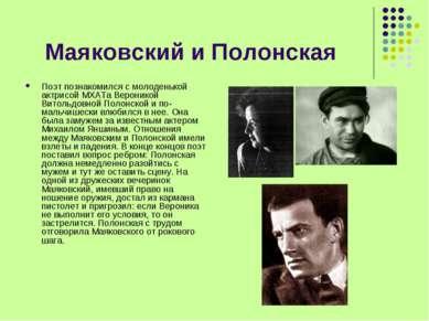 Маяковский и Полонская Поэт познакомился с молоденькой актрисой МХАТа Вероник...