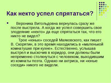 Как некто успел спрятаться? Вероника Витольдовна вернулась сразу же посл...