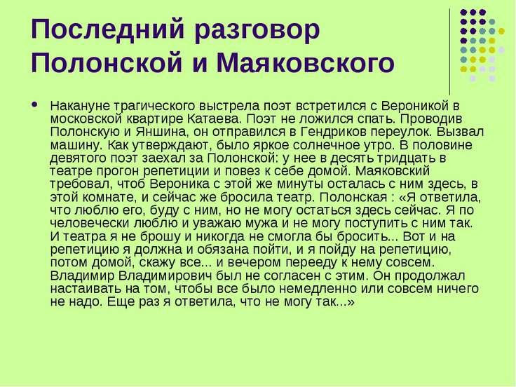 Последний разговор Полонской и Маяковского Накануне трагического выстрела поэ...