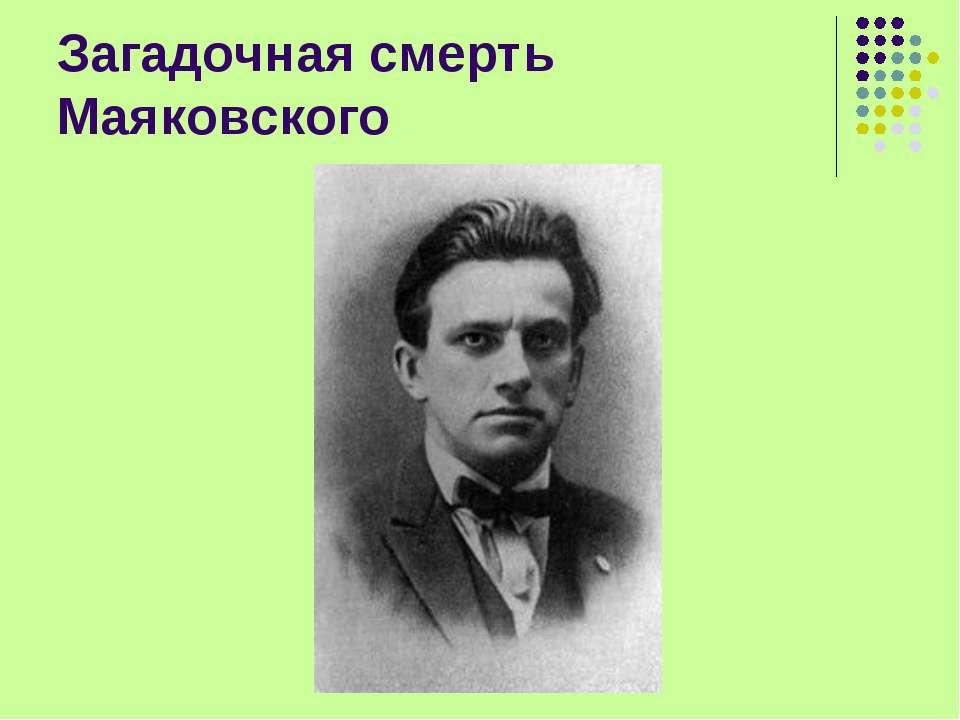 Загадочная смерть Маяковского