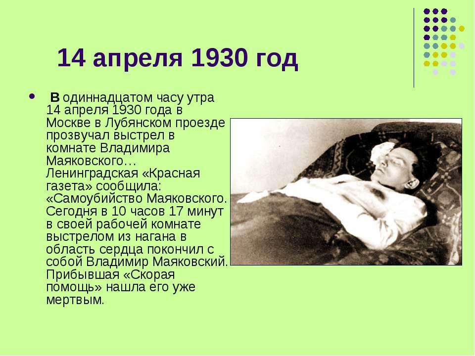 14 апреля 1930 год В одиннадцатом часу утра 14 апреля 1930 года в Москве в Л...