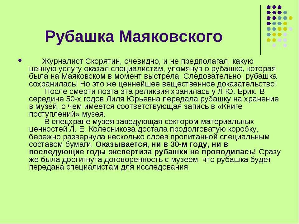 Рубашка Маяковского Журналист Скорятин, очевидно, и не предполагал, как...