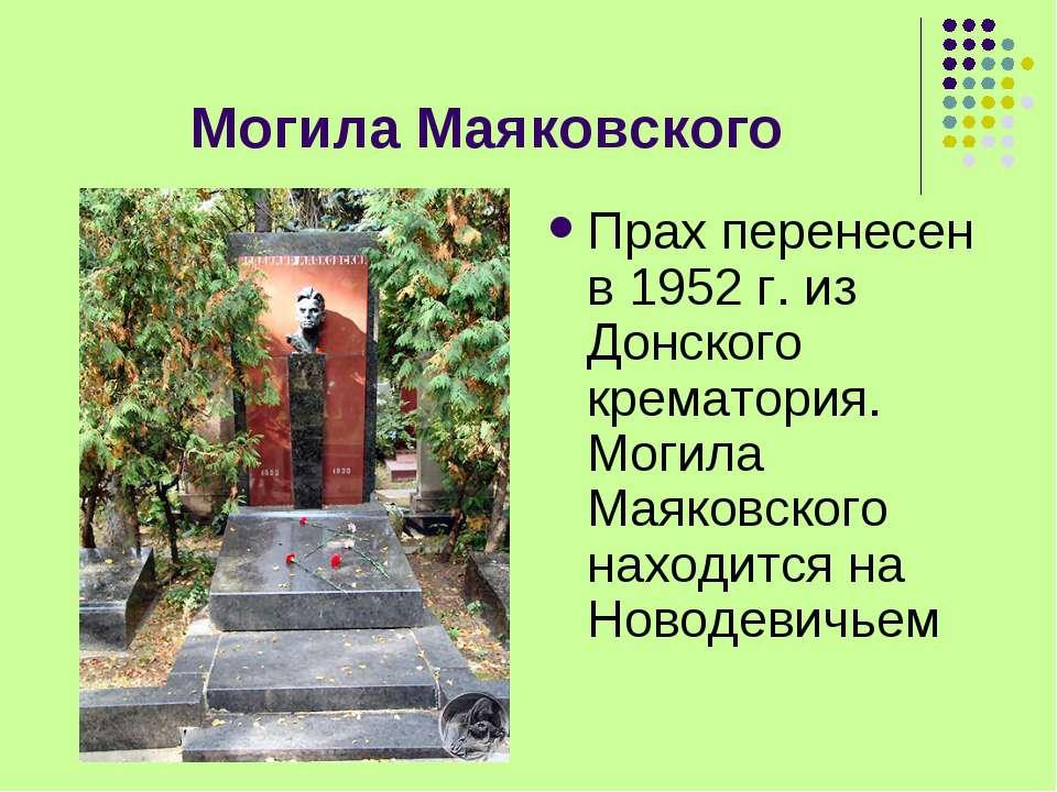 Могила Маяковского Прах перенесен в 1952 г. из Донского крематория. Могила Ма...
