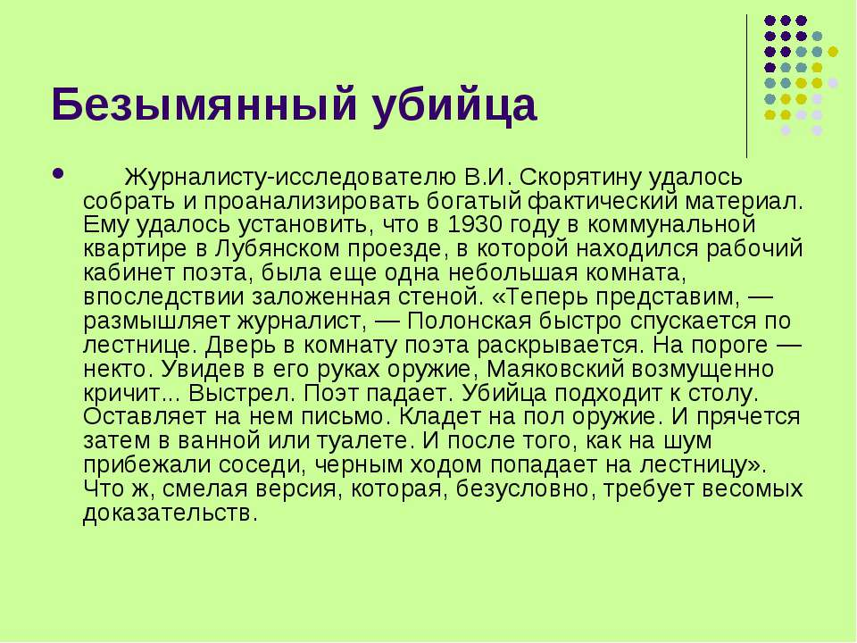 Безымянный убийца Журналисту-исследователю В.И. Скорятину удалось собра...