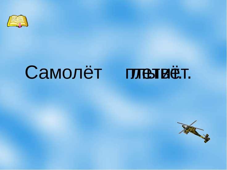 Самолёт плывёт. летит.
