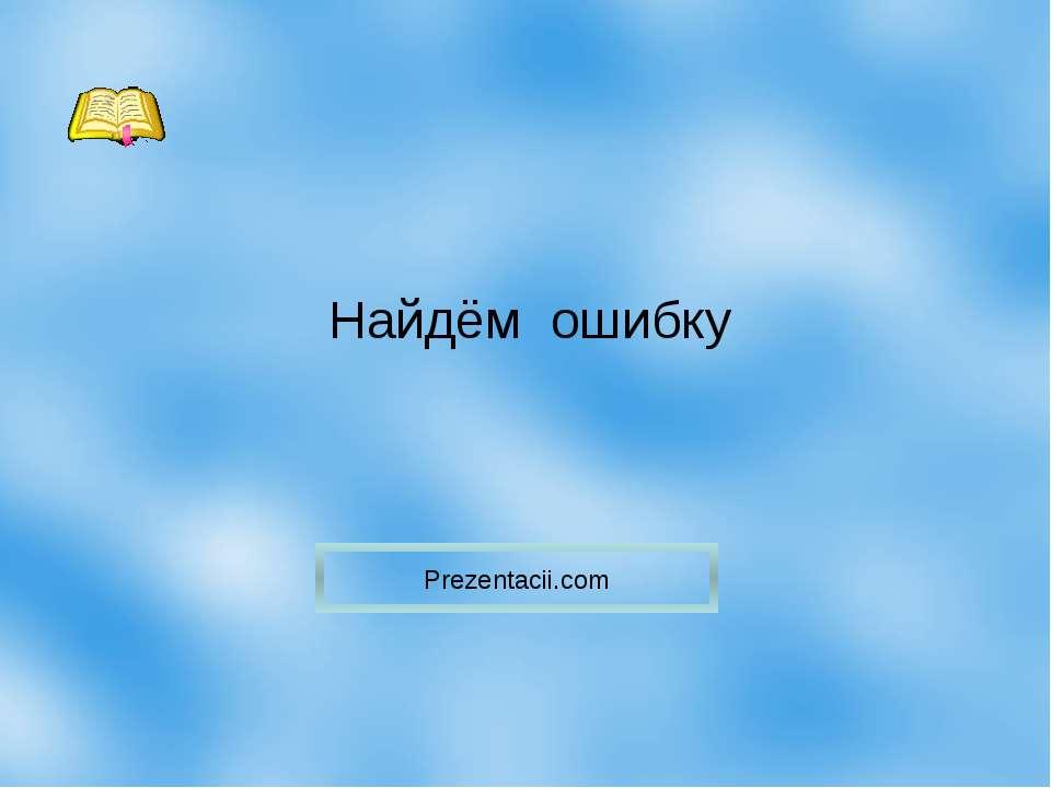 Найдём ошибку Prezentacii.com