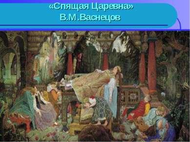 «Спящая Царевна» В.М.Васнецов