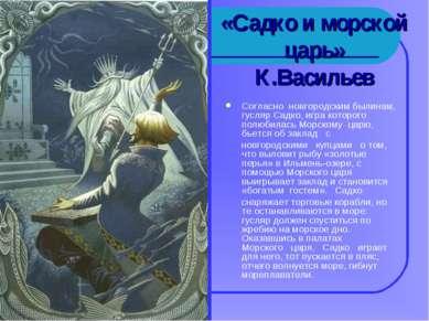 «Садко и морской царь» К.Васильев Согласно новгородским былинам, гусляр Садк...
