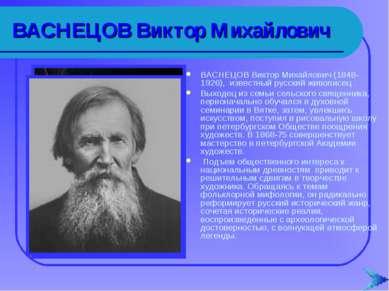 ВАСНЕЦОВ Виктор Михайлович ВАСНЕЦОВ Виктор Михайлович (1848-1926), известный ...