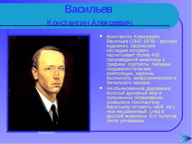 Васильев Константин Алексеевич Константин Алексеевич Васильев (1942-1976) - р...