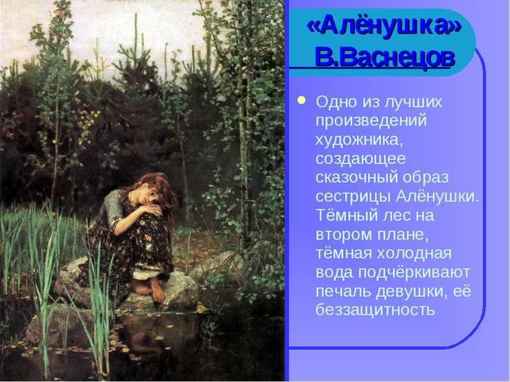 «Алёнушка» В.Васнецов Одно из лучших произведений художника, создающее сказоч...