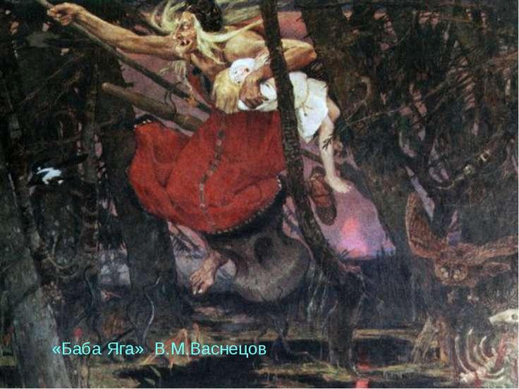 «Баба Яга» В.М.Васнецов