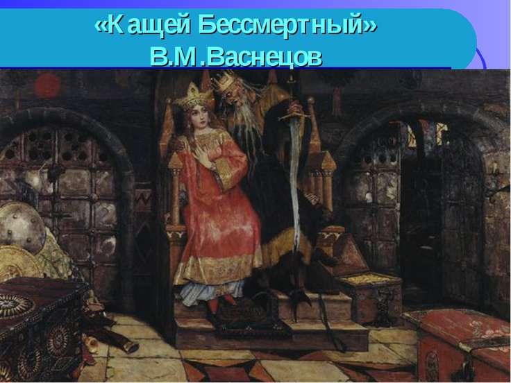 «Кащей Бессмертный» В.М.Васнецов
