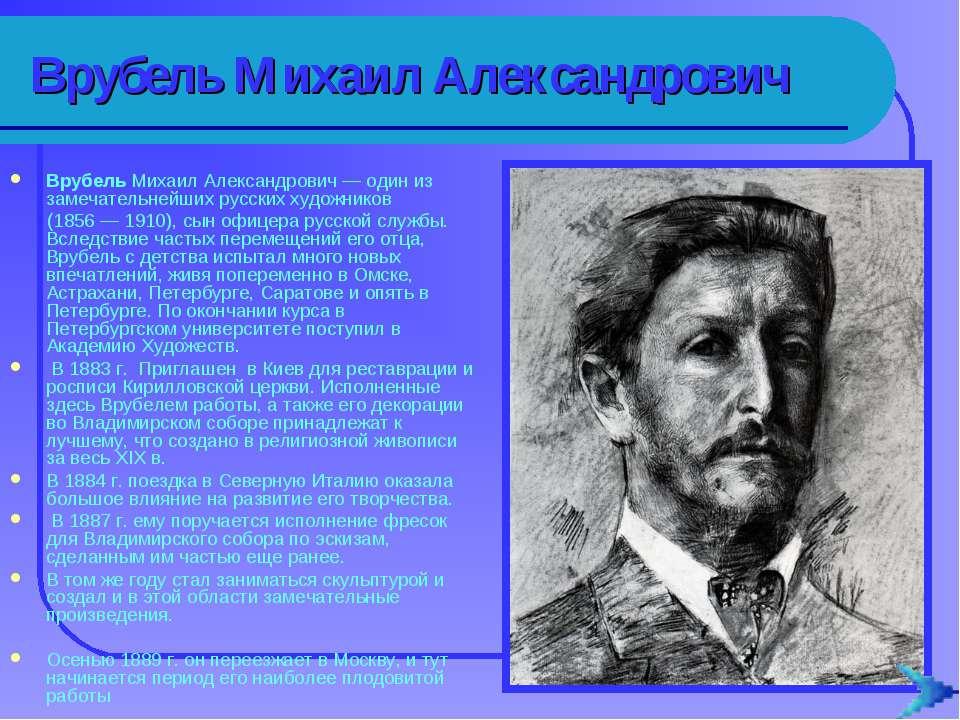 Врубель Михаил Александрович Врубель Михаил Александрович — один из замечател...