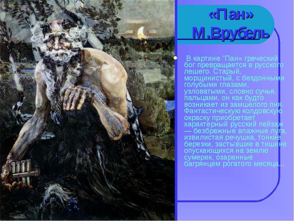 """«Пан» М.Врубель В картине """"Пан» греческий бог превращается в русского лешего..."""
