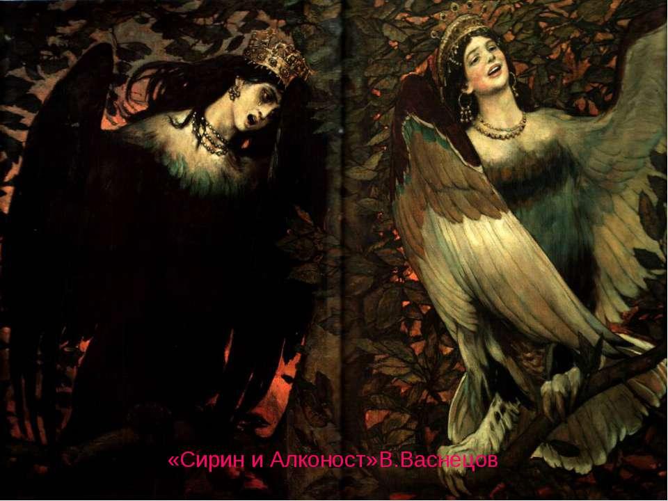 «Сирин и Алконост»В.Васнецов