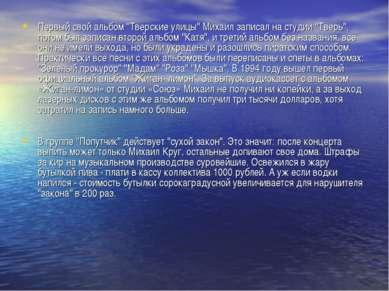 """Первый свой альбом """"Тверские улицы"""" Михаил записал на студии """"Тверь"""", потом б..."""