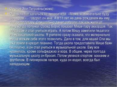 Со слов Зои Петровны(мама) : Очень любил кататься на велосипеде. «Мама, я обя...
