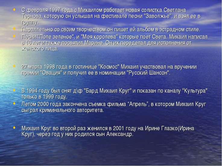 С февраля 1997 года с Михаилом работает новая солистка Светлана Тернова, кото...