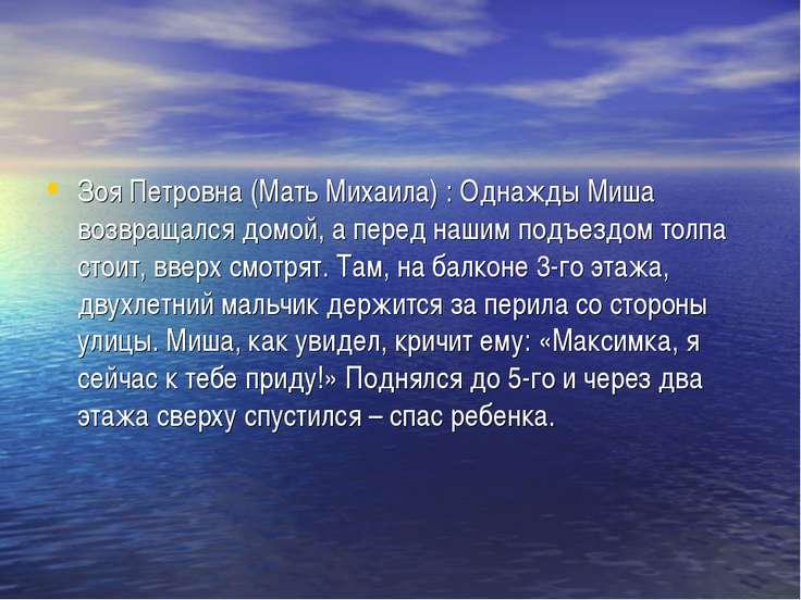 Зоя Петровна (Мать Михаила) : Однажды Миша возвращался домой, а перед нашим п...