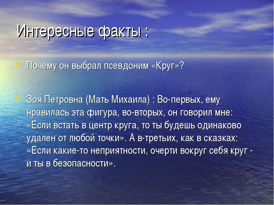 Интересные факты : Почему он выбрал псевдоним «Круг»? Зоя Петровна (Мать Миха...