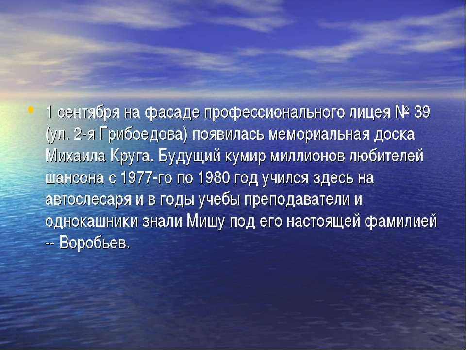 1 сентября на фасаде профессионального лицея № 39 (ул. 2-я Грибоедова) появил...