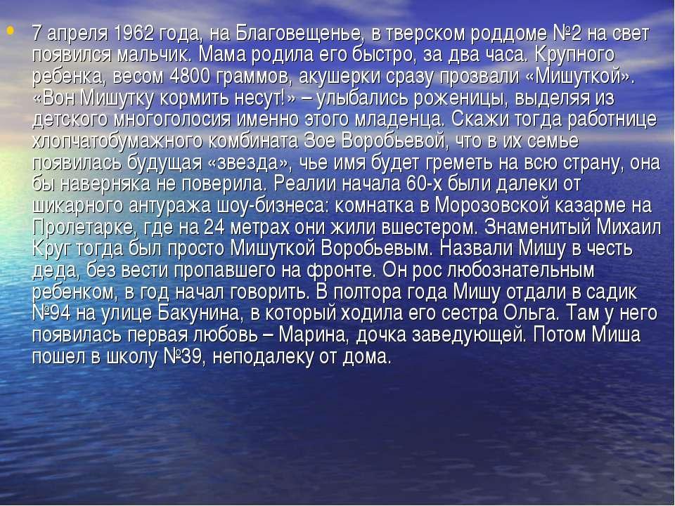 7 апреля 1962 года, на Благовещенье, в тверском роддоме №2 на свет появился м...