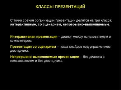 КЛАССЫ ПРЕЗЕНТАЦИЙ С точки зрения организации презентации делятся на три клас...