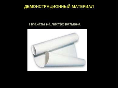 ДЕМОНСТРАЦИОННЫЙ МАТЕРИАЛ Плакаты на листах ватмана