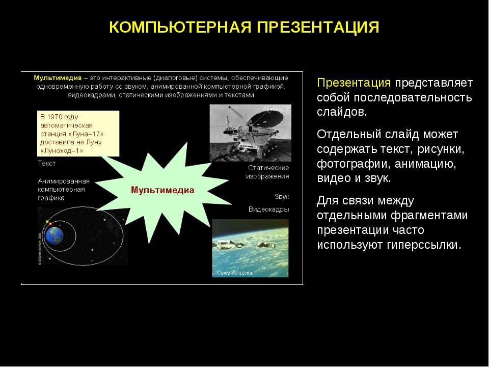 КОМПЬЮТЕРНАЯ ПРЕЗЕНТАЦИЯ Презентация представляет собой последовательность сл...