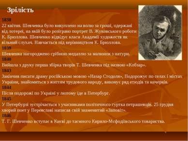 Зрілість 1839 Шевченка нагороджено срібною медаллю за малюнок з натури. 1840 ...