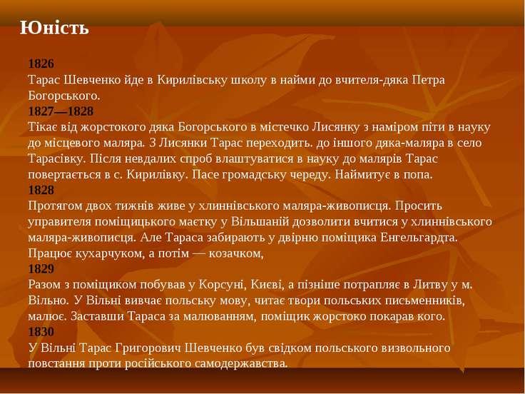Юність 1826 Тарас Шевченко йде в Кирилівську школу в найми до вчителя-дяка Пе...