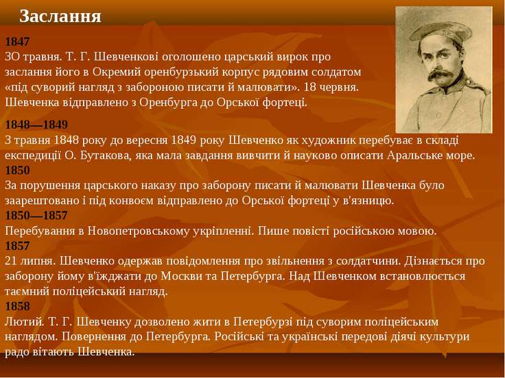 Заслання 1848—1849 З травня 1848 року до вересня 1849 року Шевченко як художн...