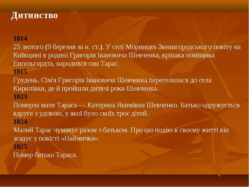 Дитинство 1814 25 лютого (9 березня за н. ст.). У селі Моринцях Звенигородськ...