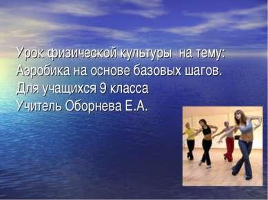 Урок физической культуры на тему: Аэробика на основе базовых шагов. Для учащи...