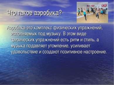 Что такое аэробика? Аэробика-это комплекс физических упражнений, исполняемых ...