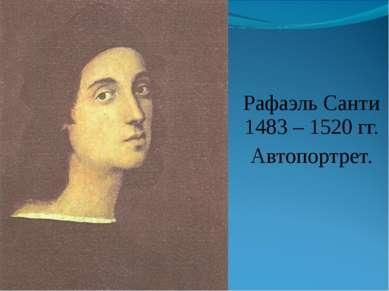 Рафаэль Санти 1483 – 1520 гг. Автопортрет.