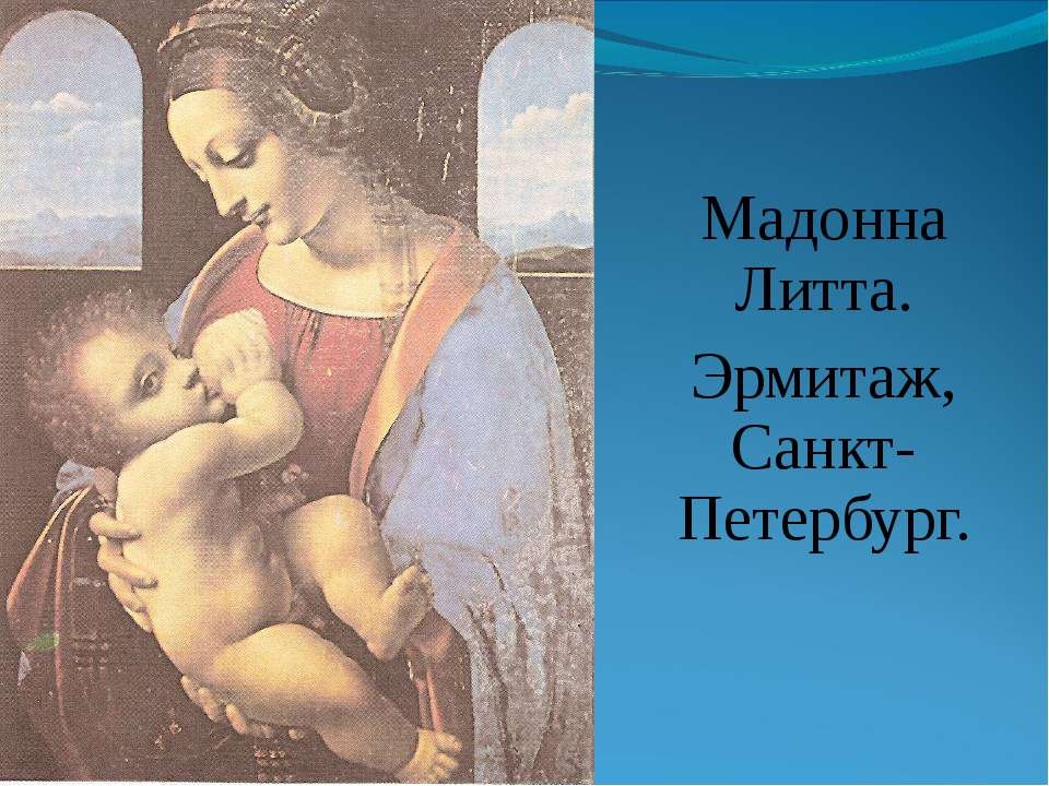 Мадонна Литта. Эрмитаж, Санкт-Петербург.